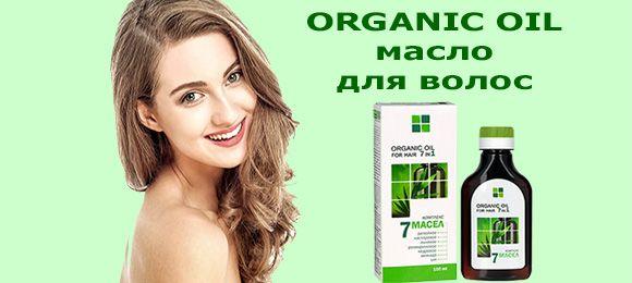 Organic oil, масло для волос, отзывы