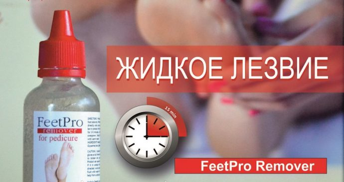 Жидкое лезвие для педикюра Feet Pro Remover