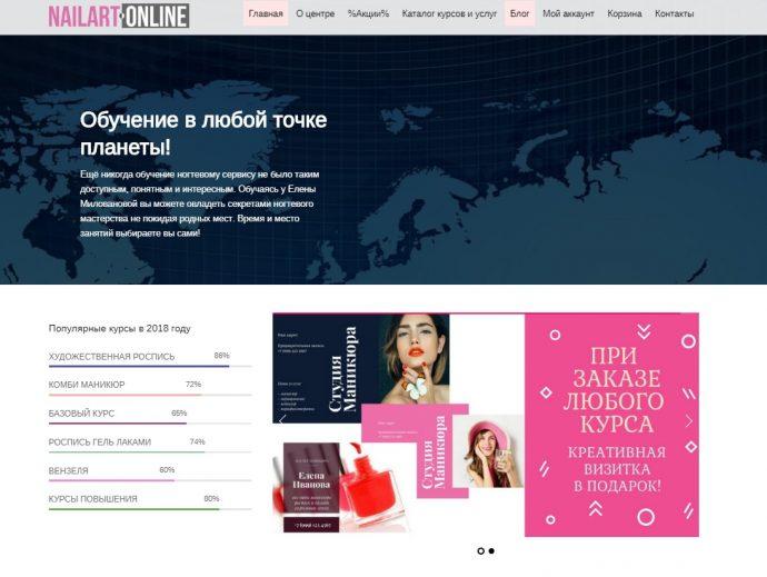 Курсы Nailart Online