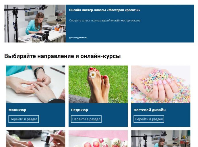 Онлайн-обучение в компании «Мастера красоты»