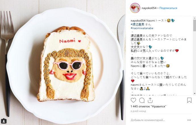 Фото необычного тоста в Инстаграме