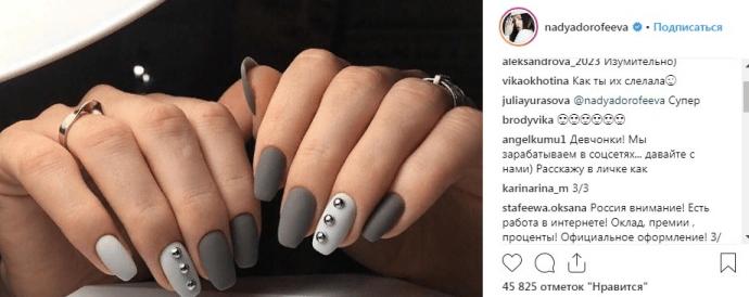 Надя Дорофеева с серым матовым маникюром