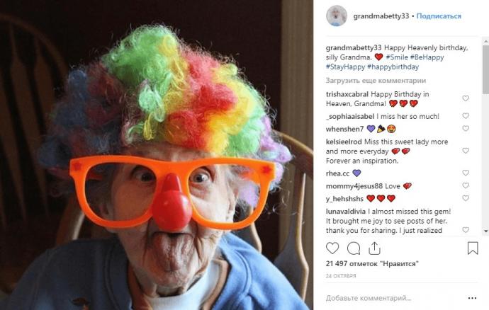Инстаграм бабушки Бэтти