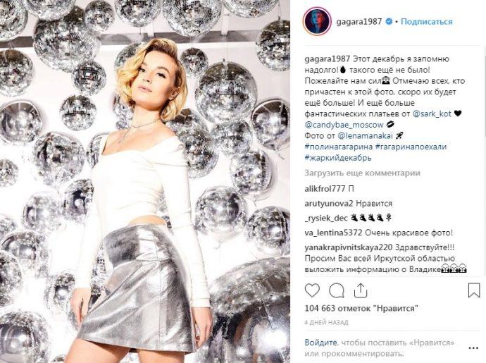 Полина Гагарина в наряде от Ilona X Candy