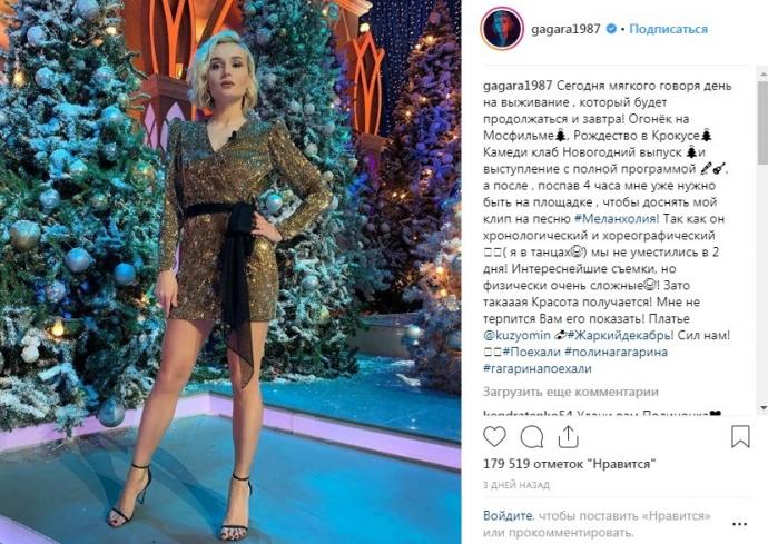 Полина Гагарина на съемках новогоднего шоу
