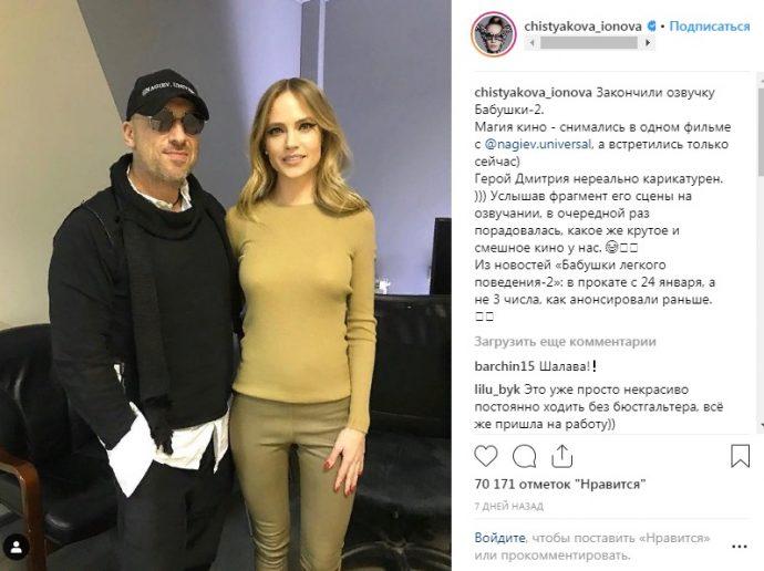 Наталья Ионова в Инстаграме