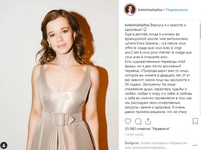 Катерина Шпица в Инстаграме