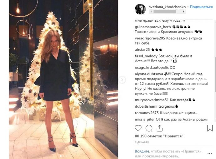 Светлана Ходченкова в Инстаграме