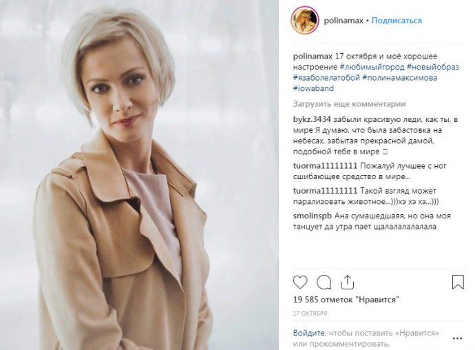Полина Максимова в Инстаграме