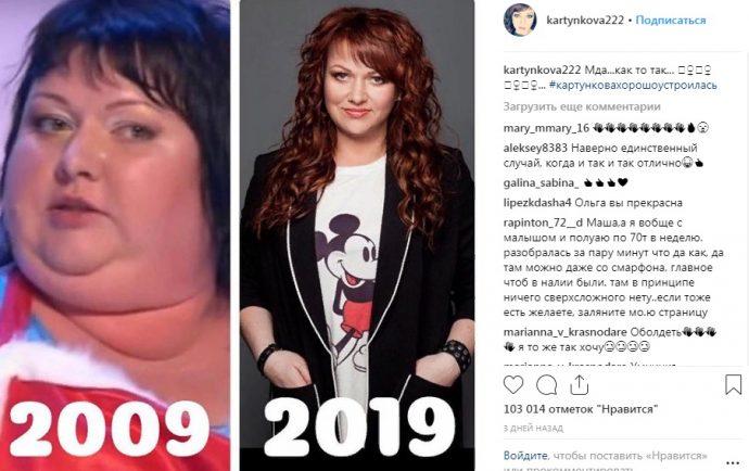 Фото в Инстаграме Ольги Картунковой до и после
