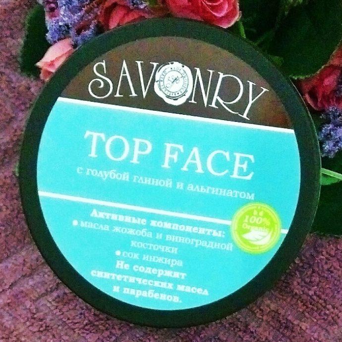 Альгинатная маска для лица Savonry Top Face