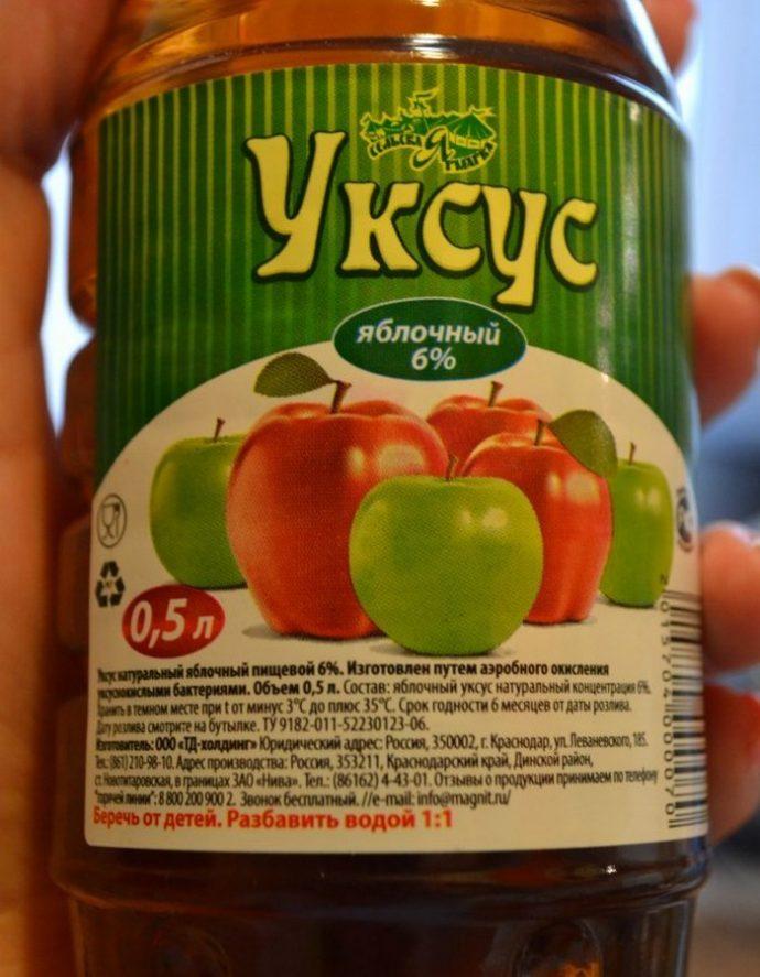 Этикетка яблочного уксуса