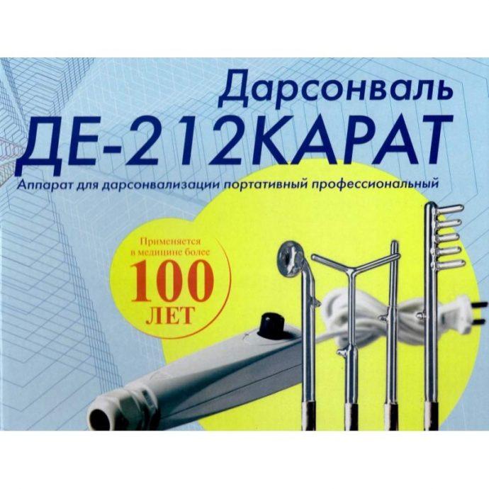Дарсонваль ДЕ-212Карат