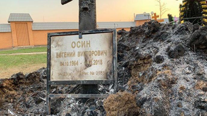 Могила Евгения Осина