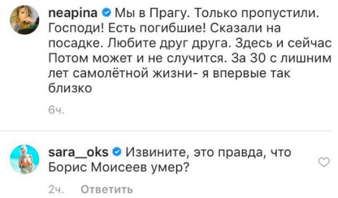 Ложное известие о смерти Бориса Моисеева
