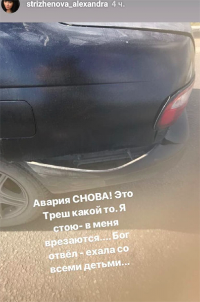 Машина Александры Стриженовой