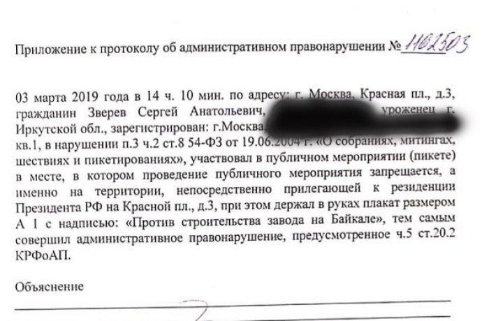 Обвинение в адрес Зверева
