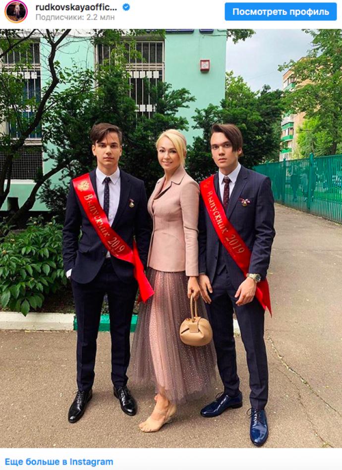 Яна Рудковская на последнем звонке сыновей
