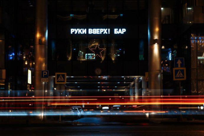 Бар Сергея Жукова