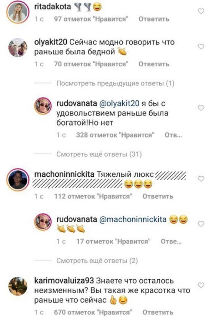Комментарии на страничке Натальи Рудовой