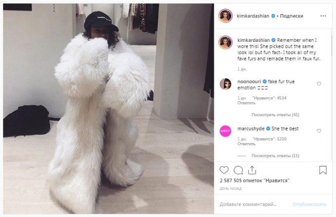 Докча Ким Кардашьян повторила модный лук звёздной мамы