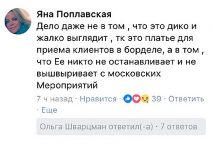 Страничка из соцсетей Яны Поплавской