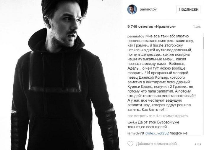 Александр Панайотов и его страничка Instagram с высказыванием о Бузовой