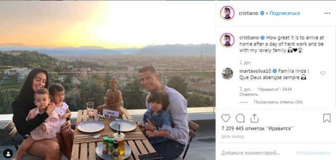 Криштиану Роналду с семьёй