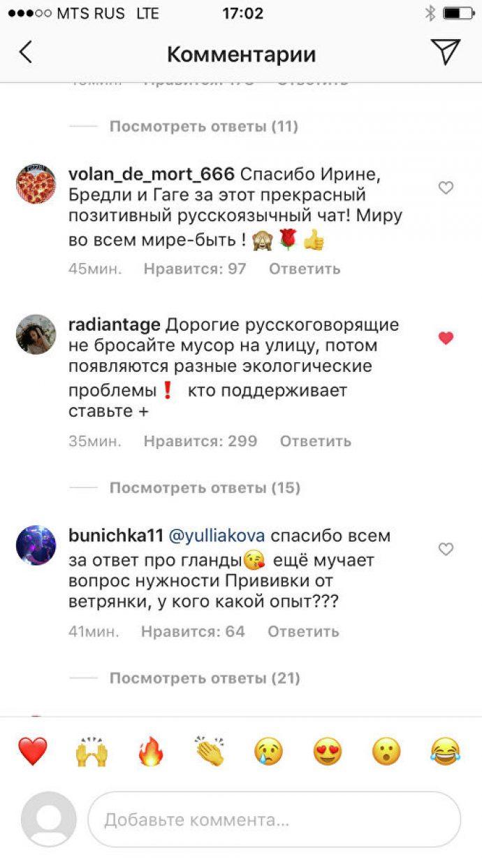 Страничка Леди Гаги превратилась во всероссийский форум