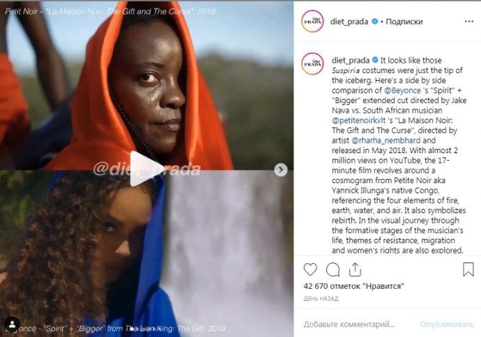 Скриншот видео на страничке Diet Prada