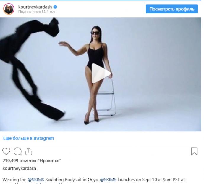 Пост из Instagram Кортни Кардашьян