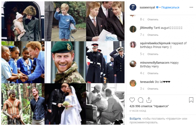 Пост-поздравление от Меган Маркл в Instagram