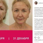 Школа естественного омоложения «Ревитоника» Анастасии Дубинской