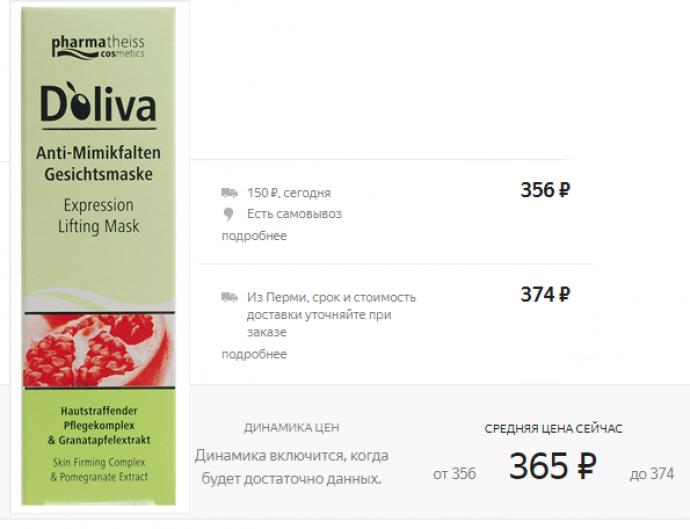 Внешний вид маски D'oliva Anti-Mimikfalten Gesichtsmaske и стоимость по данным Яндекс.Маркета
