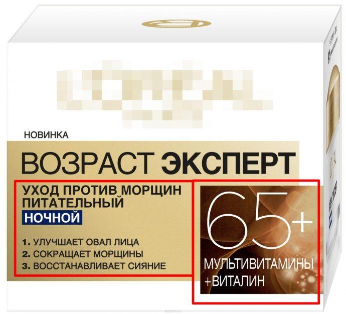 Пример антивозрастного крема