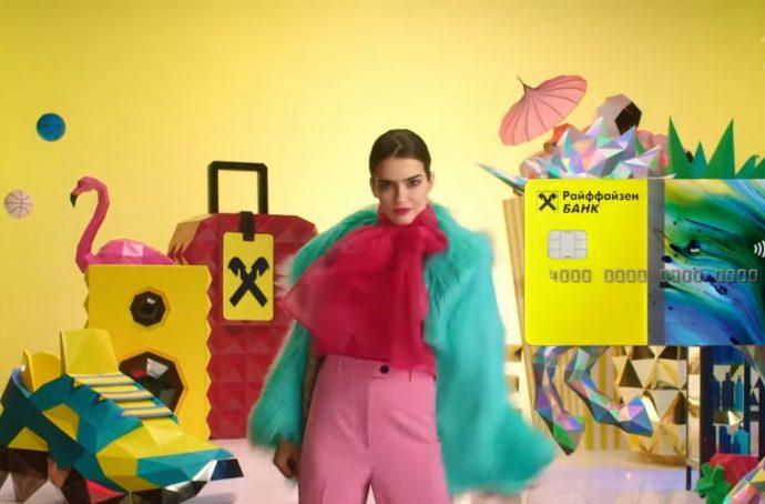 Девушка из рекламы Райффазен банка Кешбэк