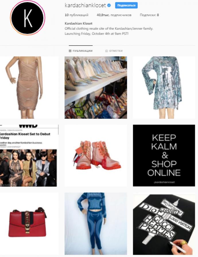 Онлайн-магазин Кардашьян-Дженнер