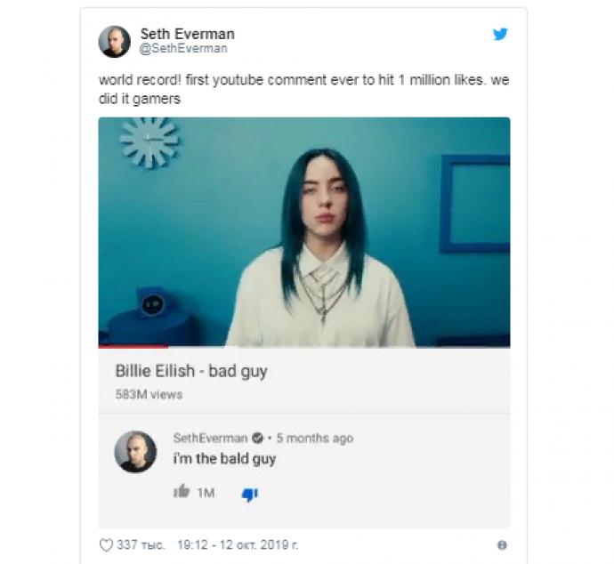 Комментарий на миллион