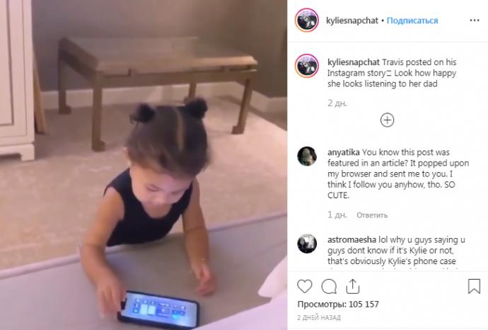Сторми играет с телефоном отца