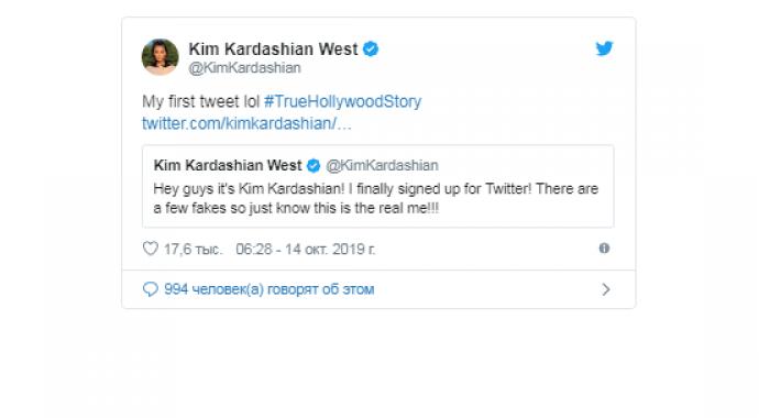 Первый твит Ким Кардашьян