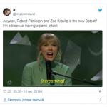 Зои Кравиц — Женщина-кошка! Что об этом думает Twitter?